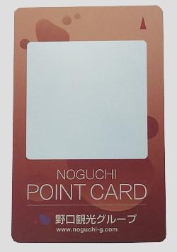 野口観光グループ ポイントカードのご案内