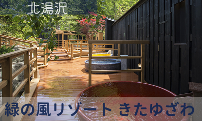 北湯沢 緑の風リゾート きたゆざわ