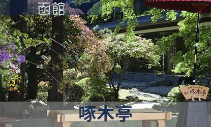 函館 啄木亭