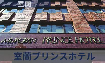 室蘭 室蘭プリンスホテル