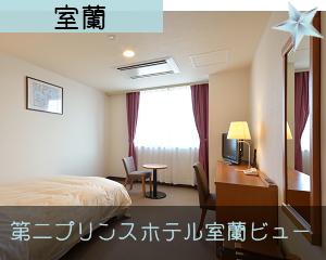 第二プリンスホテル室蘭ビュー