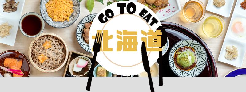 Go To Eat キャンペーン 北海道