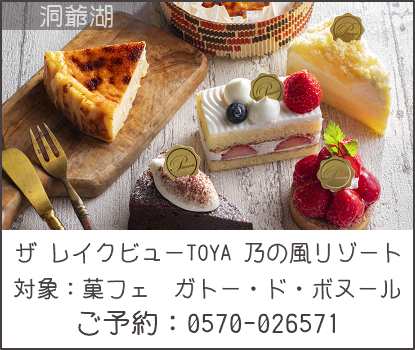 ザ レイクビューTOYA 乃の風リゾート