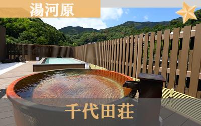 源泉のお宿 湯河原千代田荘