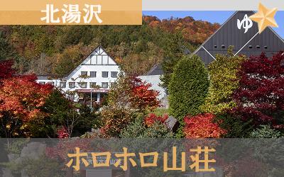 北湯沢温泉郷 湯元 ホロホロ山荘